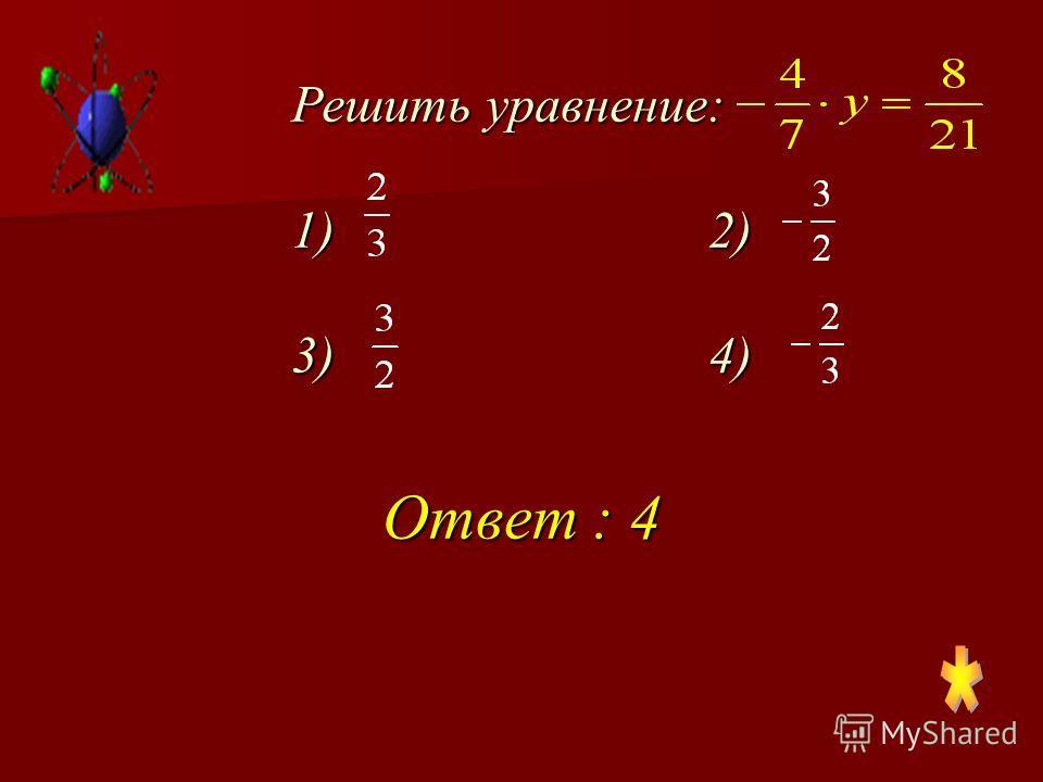 Вычислите: 1) 2) 3) -0,34) 0,3 Ответ : 1