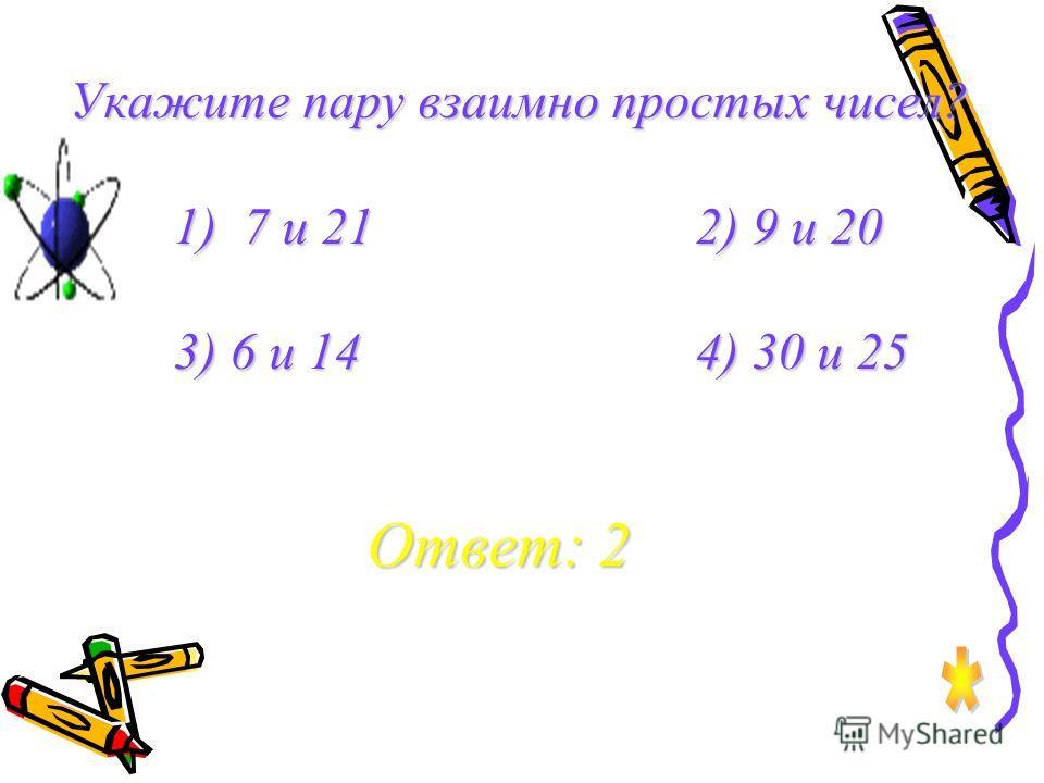 Какое из чисел делится на 5? 1) 1203312) 205053 3) 3720034) 300105 Ответ: 4
