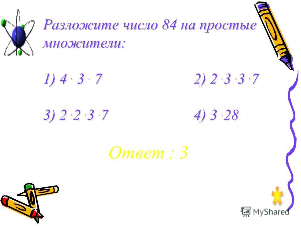 Укажите пару взаимно простых чисел? 1) 7 и 212) 9 и 20 3) 6 и 144) 30 и 25 Ответ: 2