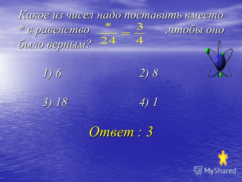 Какую цифру нужно подставить вместо *, чтобы число 31*01 делилось на 9? 1) 02) 9 3) 34) 4 Ответ : 4