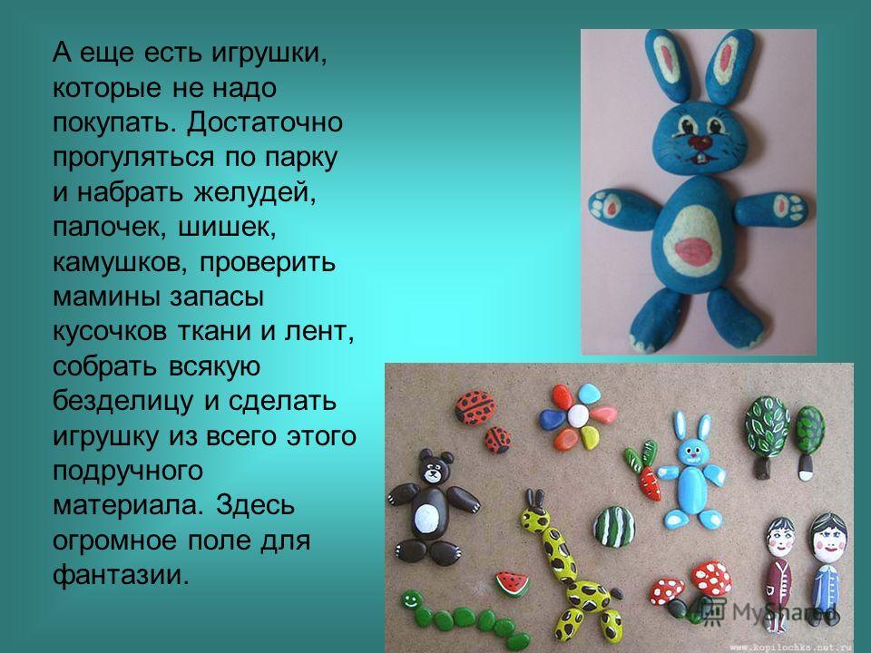 Да и любая игрушка, изготовленная своими руками, - самая лучшая для ребенка и самый дорогой подарок для его (ее) друга или подруги.