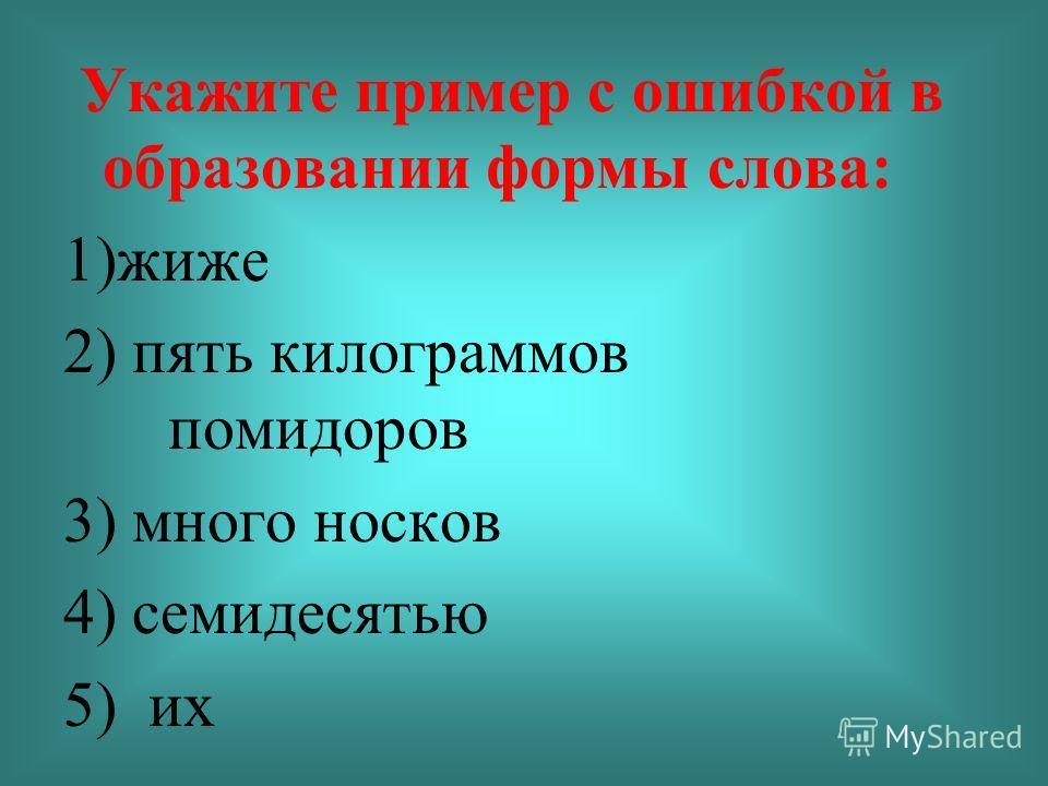 В каком из слов допущена ошибка в написании? 1)дерматиновый; 2) поскользнуться; 3) одышка; 4) прецедент.