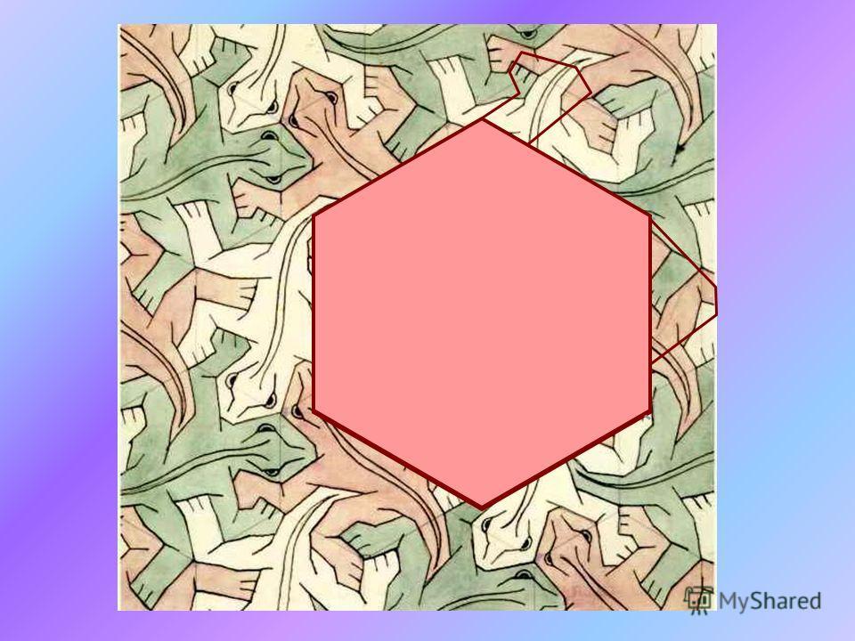 Ящерицы, изображенные голландским художником М. Эшером, образуют, как говорят математики, «п а р к е т». Каждая ящерица плотно прилегает к своим соседям без малейших зазоров, как плашки паркетного пола.