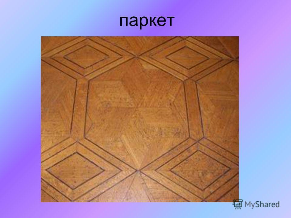прямоугольник параллелограмм ромб квадрат шестиугольник трапеция