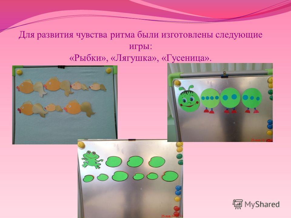 Для развития звуковысотного слуха были изготовлены игры: «Музыкальные птенчики», «Три медведя», «Пчёлки» и др.