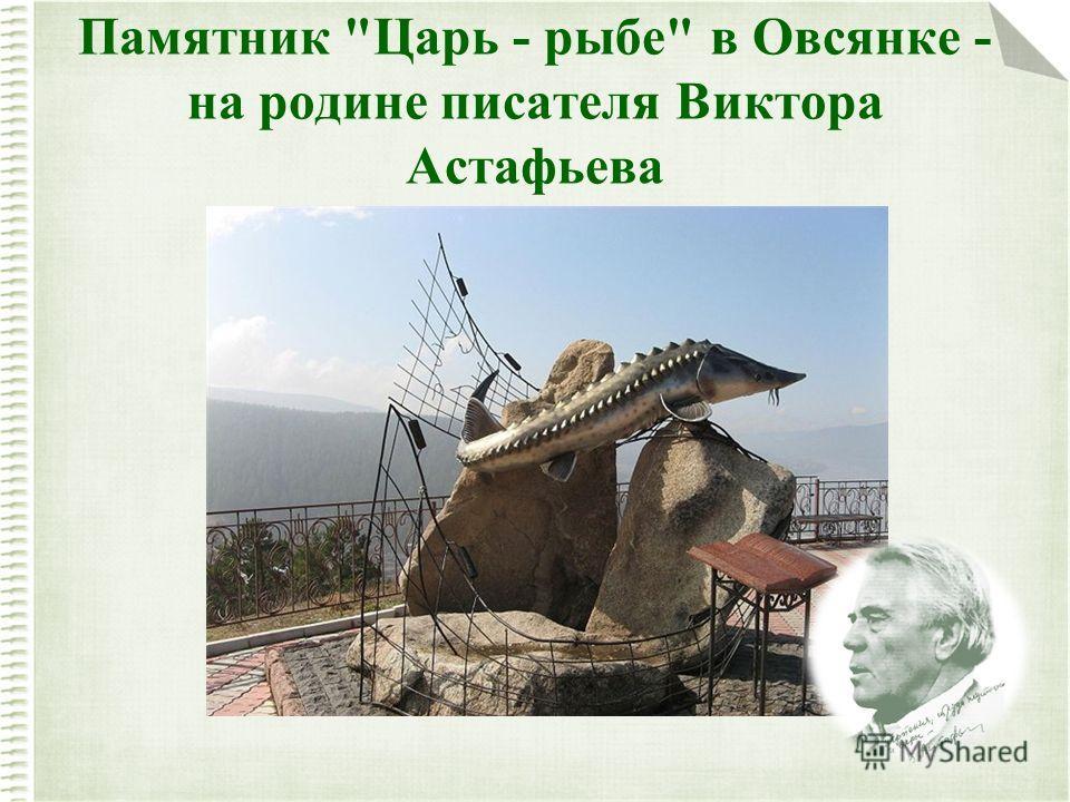 Памятник Царь - рыбе в Овсянке - на родине писателя Виктора Астафьева