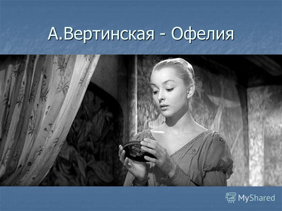 А.Вертинская - Офелия