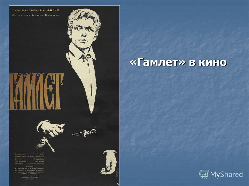 «Гамлет» в кино