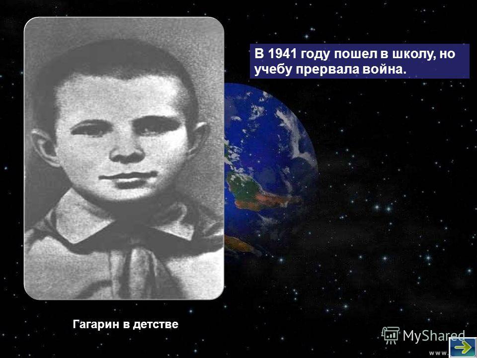 В 1941 году пошел в школу, но учебу прервала война. Гагарин в детстве