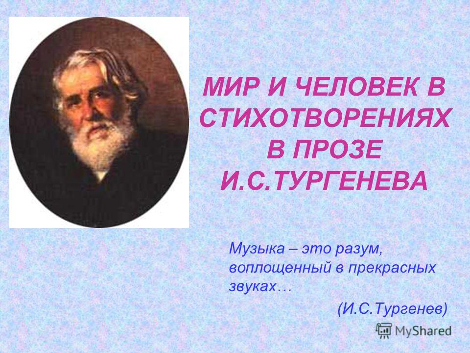 Музыка – это разум, воплощенный в прекрасных звуках… (И.С.Тургенев) МИР И ЧЕЛОВЕК В СТИХОТВОРЕНИЯХ В ПРОЗЕ И.С.ТУРГЕНЕВА