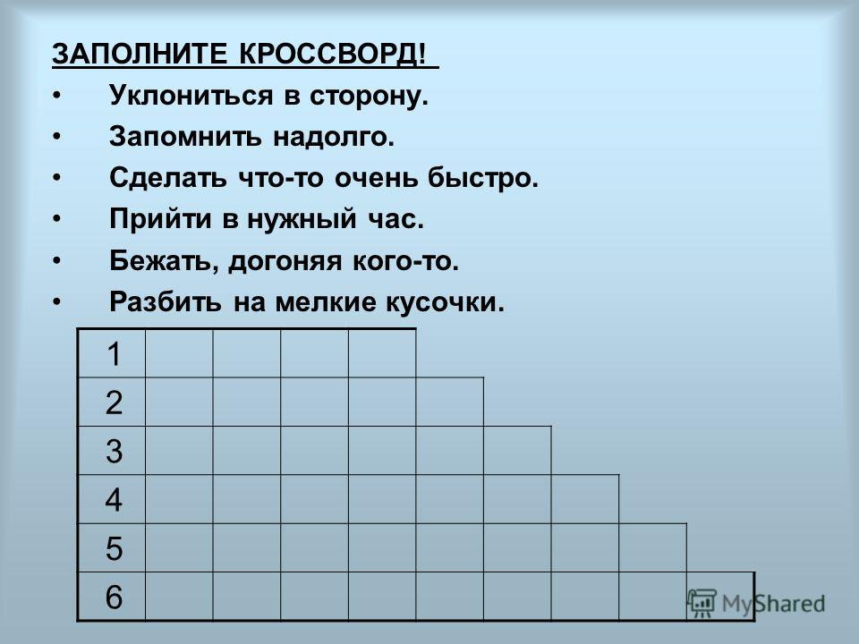 ПРОВЕРЬ СЕБЯ! табло 1 2 3 4 5 6 7 8 910 слитно + + + + + раздельно + + + + +