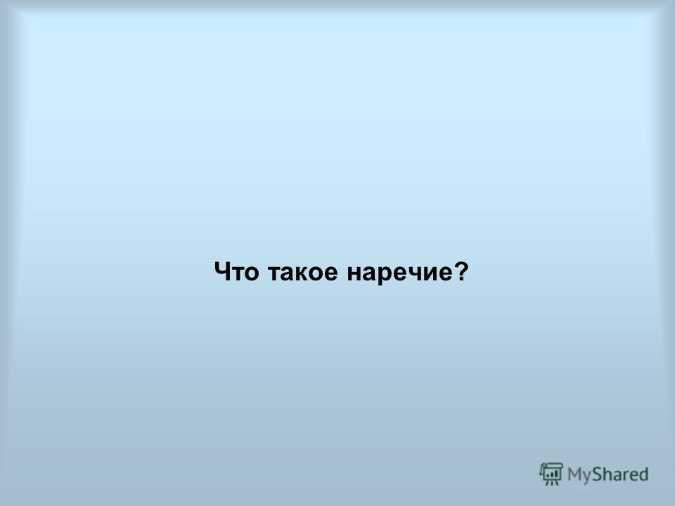 15 5 10 15 5 10 15 5 Теория Практика II ТУР Признаки наречия 10
