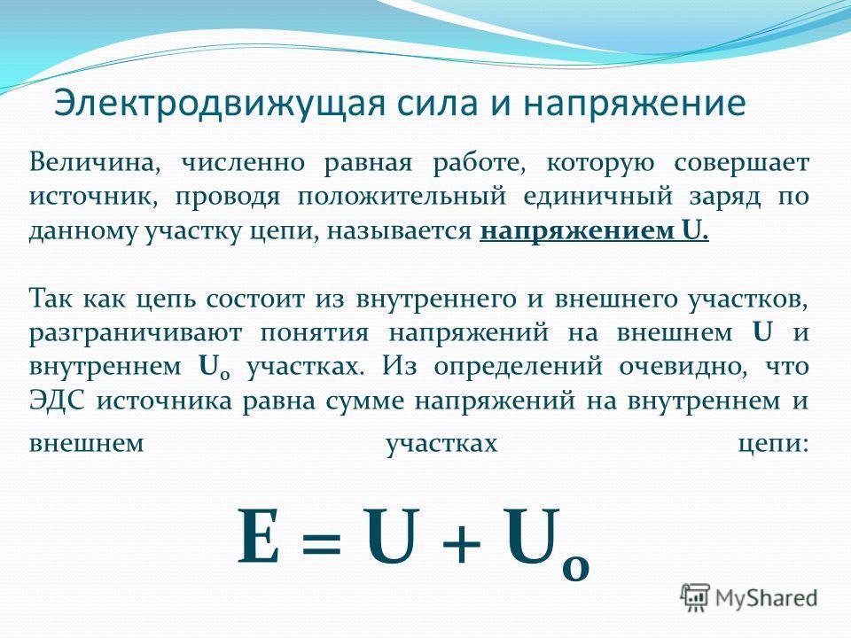 Электродвижущая сила и напряжение Величина, численно равная работе, которую совершает источник, проводя положительный единичный заряд по данному участку цепи, называется напряжением U. Так как цепь состоит из внутреннего и внешнего участков, разграни