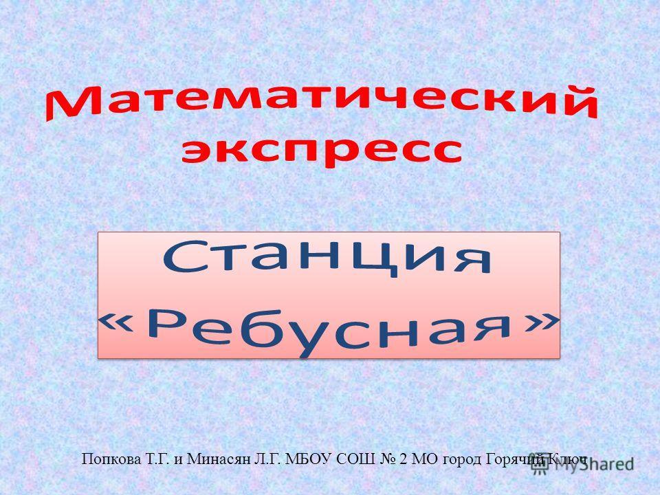 Попкова Т.Г. и Минасян Л.Г. МБОУ СОШ 2 МО город Горячий Ключ