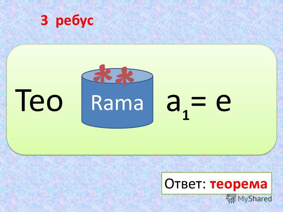Тео a = e Rama 1 3 ребус Ответ: теорема