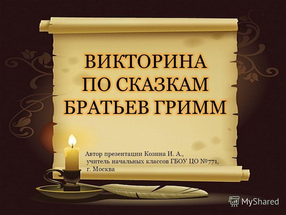 Автор презентации Козина И. А., учитель начальных классов ГБОУ ЦО 771, г. Москва
