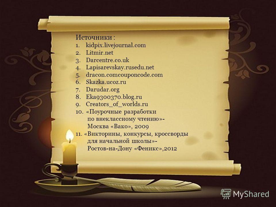 Источники : 1.kidpix.livejournal.com 2.Litmir.net 3.Darcentre.co.uk 4.Lapisarevskay.rusedu.net 5.dracon.comcouponcode.com 6.Skazka.ucoz.ru 7.Darudar.org 8.Eka9300370.blog.ru 9.Creators_of_worlds.ru 10.«Поурочные разработки по внеклассному чтению»- Мо