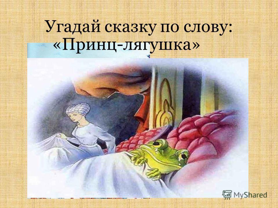 Угадай сказку по слову: Перина «Госпожа Метелица» Лягушка «Принц-лягушка»