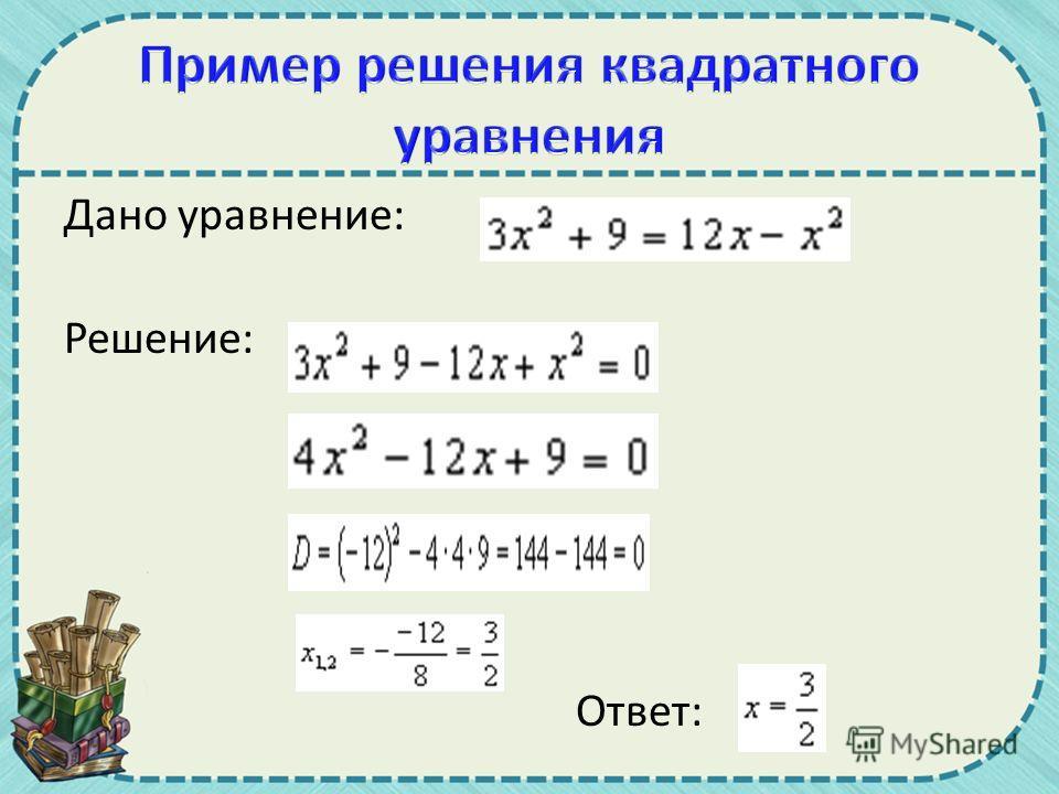 Дано уравнение: Решение: Ответ: