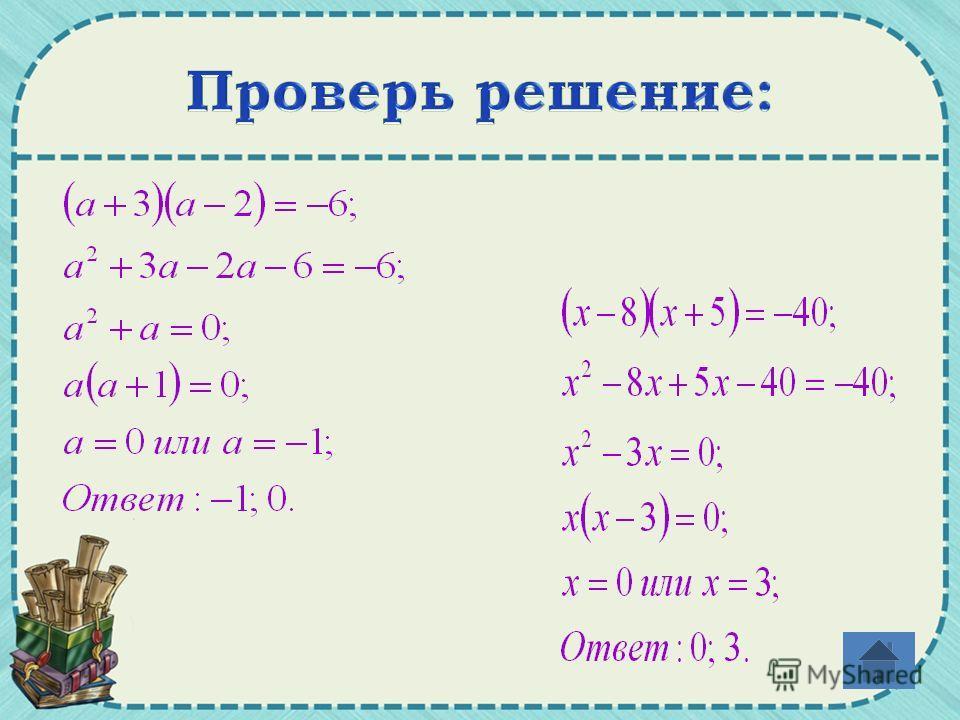 Работа Квадратные Уравнения Теорема Виета Контрольная Работа Квадратные Уравнения Теорема Виета