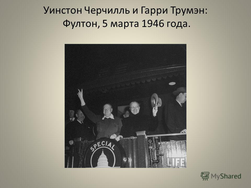 Уинстон Черчилль и Гарри Трумэн: Фултон, 5 марта 1946 года.