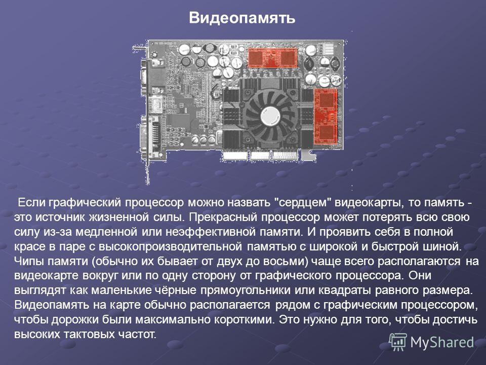 Если графический процессор можно назвать