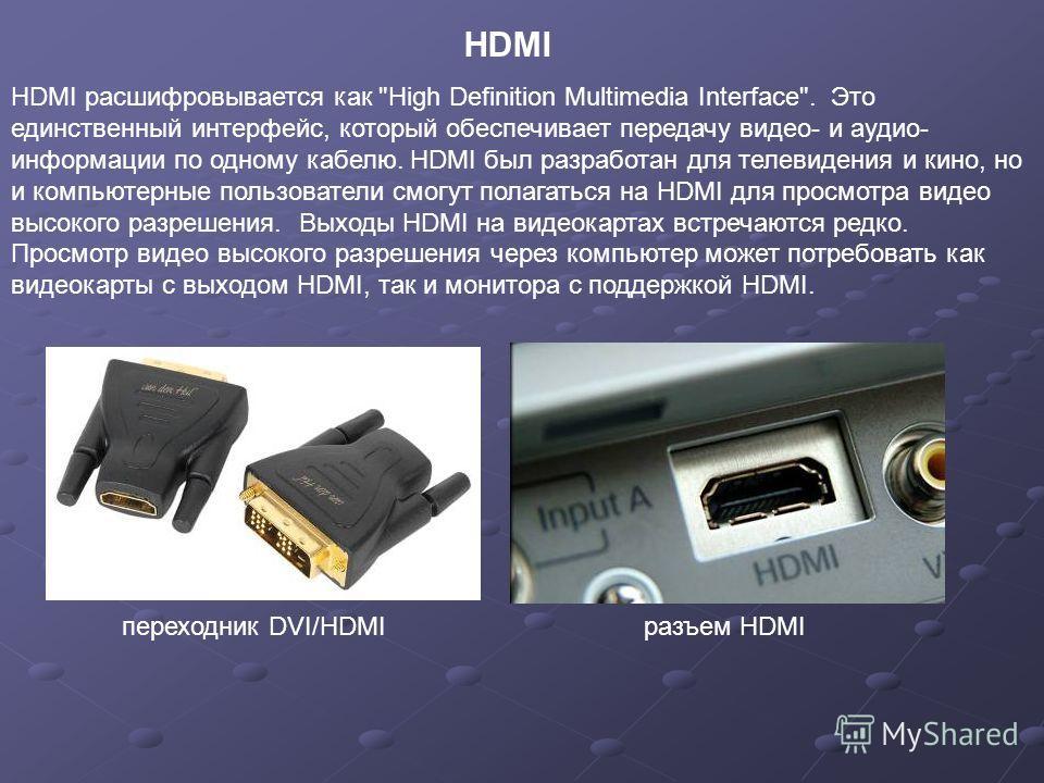 HDMI HDMI расшифровывается как