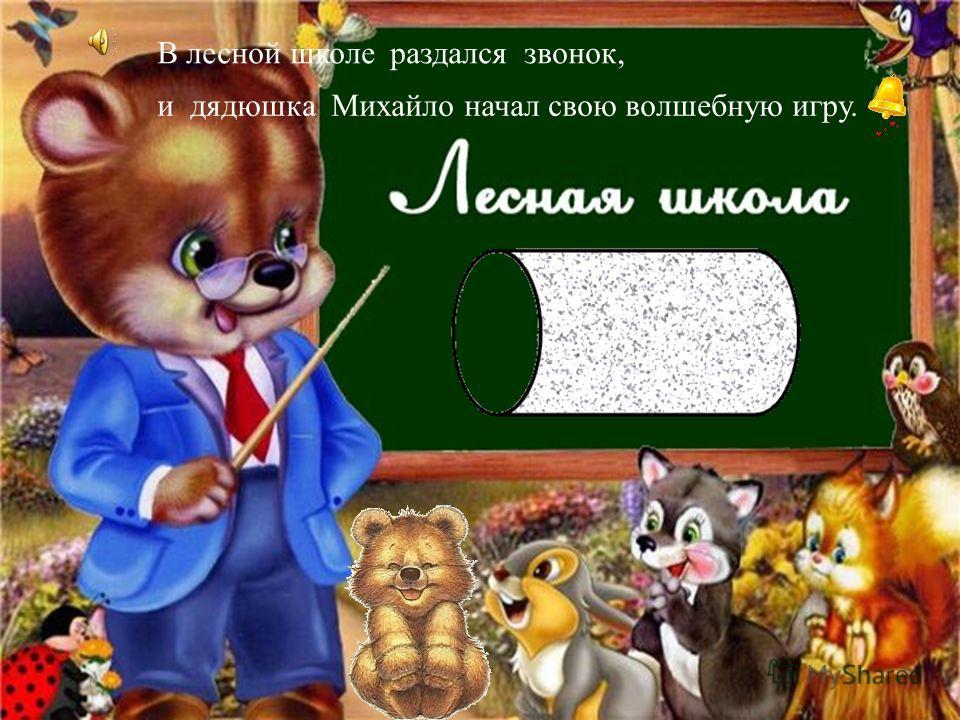 В лесной школе раздался звонок, и дядюшка Михайло начал свою волшебную игру.