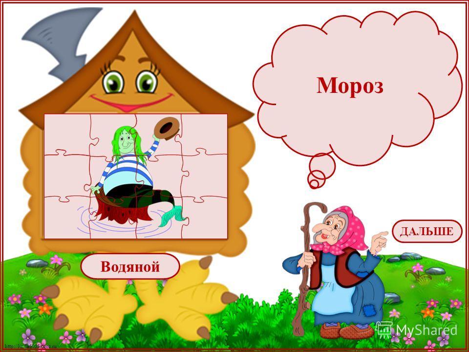 http://linda6035.ucoz.ru/ Внутри него водица, С ним не хотят водиться, А все его подружки - Пиявки да лягушки! Водорослями зарос Добрый дедушка... ОТВЕТ