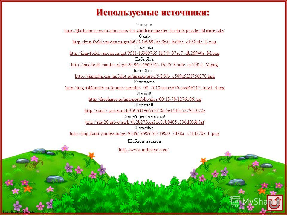 http://linda6035.ucoz.ru/ А вот и гости Бабы Яги ВЫХОД