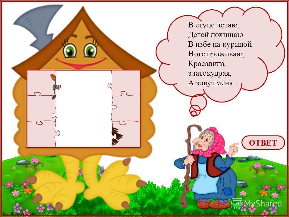 http://linda6035.ucoz.ru/ ДАЛЬШЕ Моя младшая сестра сегодня отмечает свой День рождения. Хотите узнать кто она? А кто её гости? Тогда отгадайте мои загадки.
