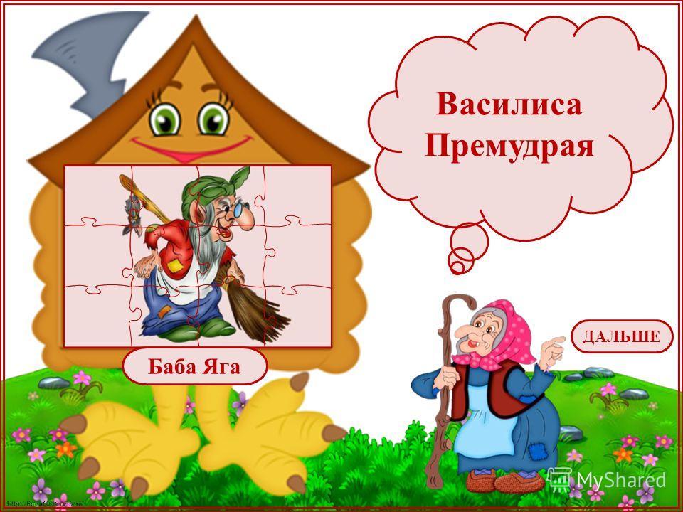 http://linda6035.ucoz.ru/ В ступе летаю, Детей похищаю В избе на куриной Ноге проживаю, Красавица златокудрая, А зовут меня... ОТВЕТ
