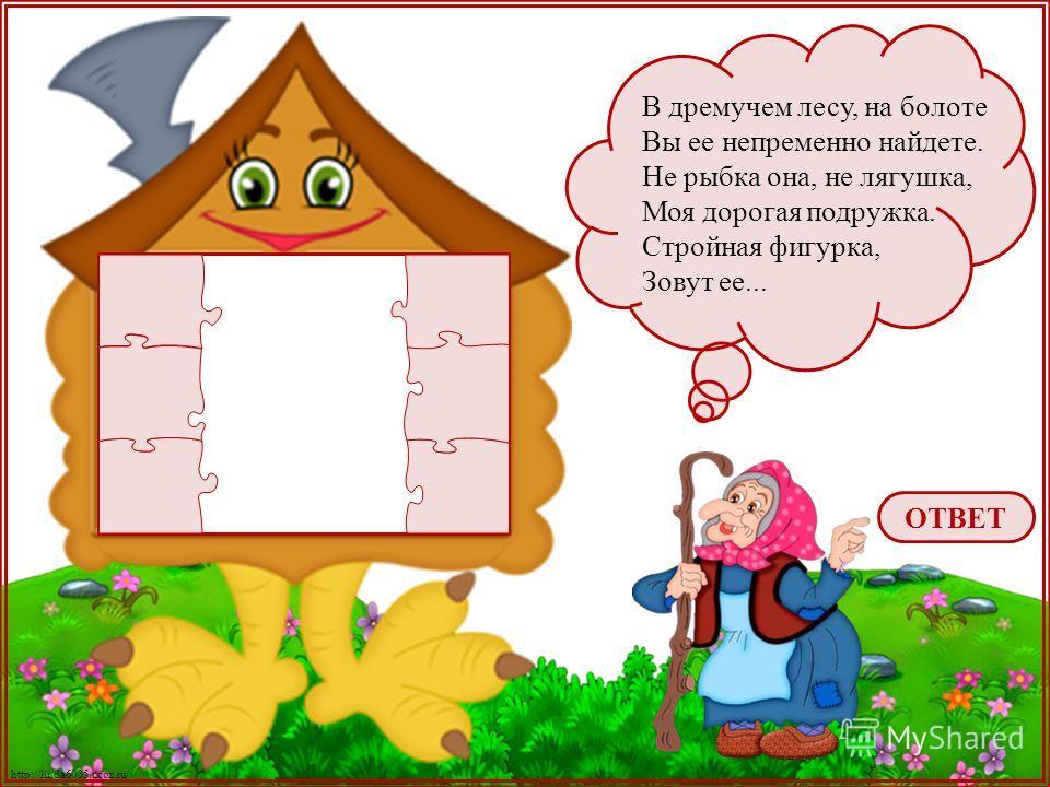 http://linda6035.ucoz.ru/ Василиса Премудрая Баба Яга ДАЛЬШЕ