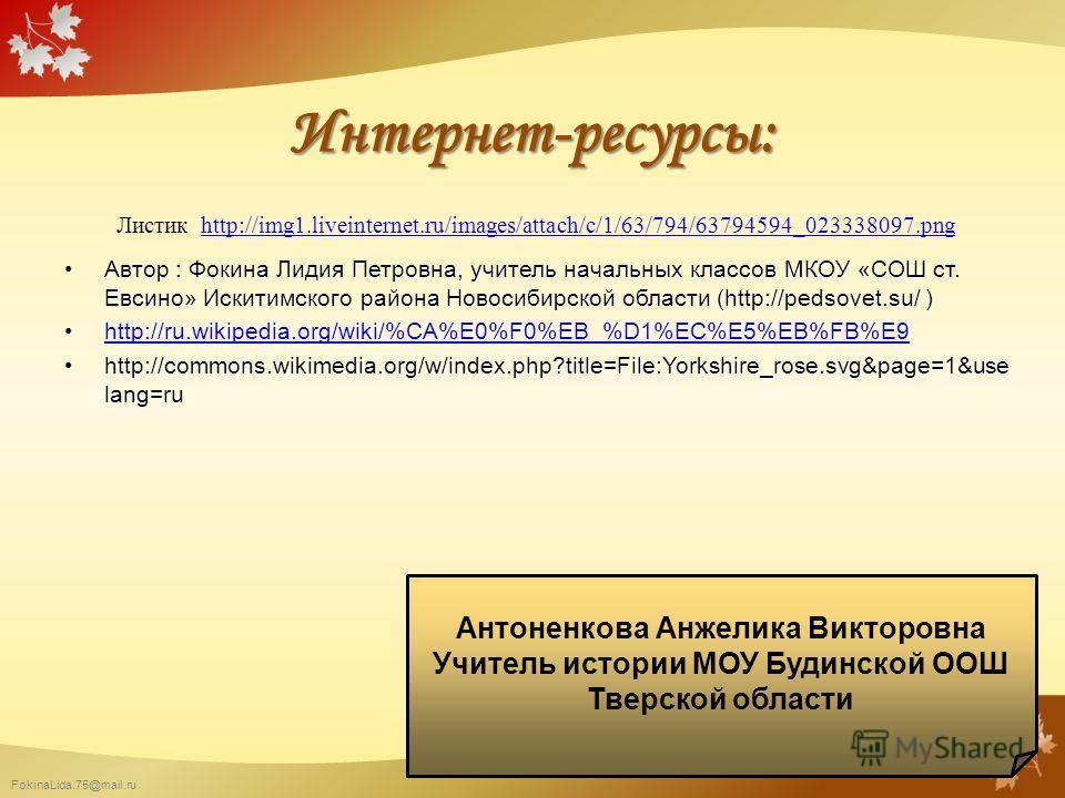 FokinaLida.75@mail.ru Интернет-ресурсы: Листик http://img1.liveinternet.ru/images/attach/c/1/63/794/63794594_023338097. png http://img1.liveinternet.ru/images/attach/c/1/63/794/63794594_023338097. png Автор : Фокина Лидия Петровна, учитель начальных