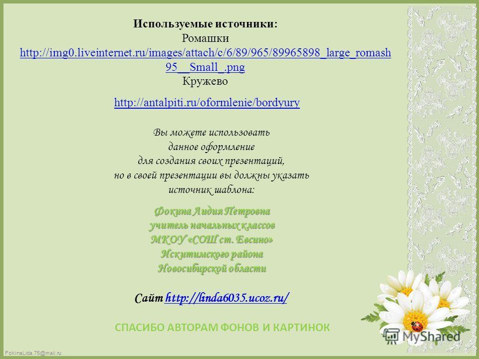 Используемые источники: Ромашки http://img0.liveinternet.ru/images/attach/c/6/89/965/89965898_large_romash 95__Small_.png http://img0.liveinternet.ru/images/attach/c/6/89/965/89965898_large_romash 95__Small_.png Кружево http://antalpiti.ru/oformlenie