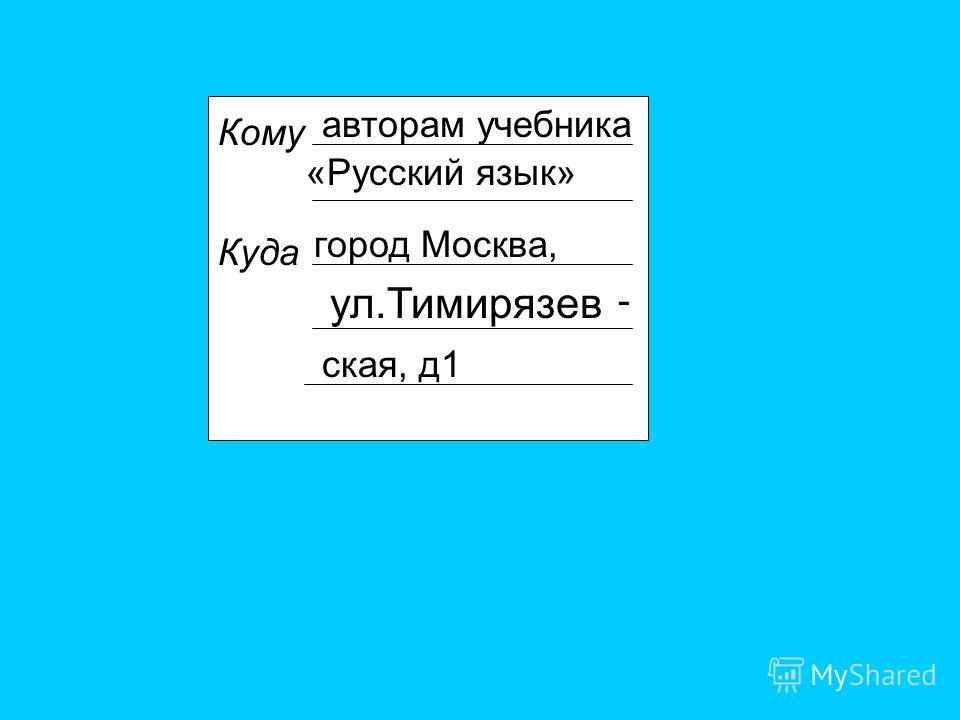 Кому авторам учебника «Русский язык» Куда город Москва, ул.Тимирязев ская, д 1 -