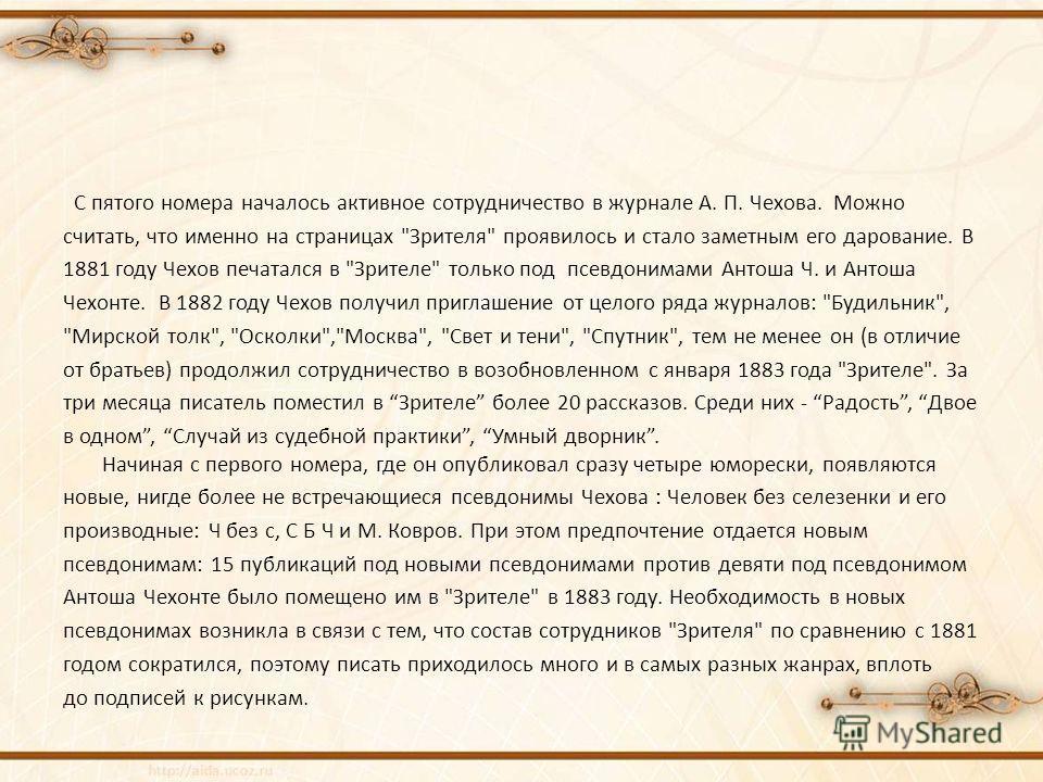 С пятого номера началось активное сотрудничество в журнале А. П. Чехова. Можно считать, что именно на страницах