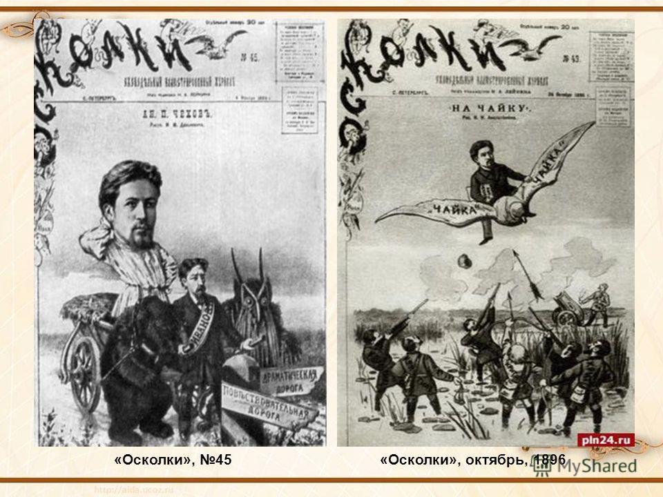 «Осколки», 45«Осколки», октябрь, 1896