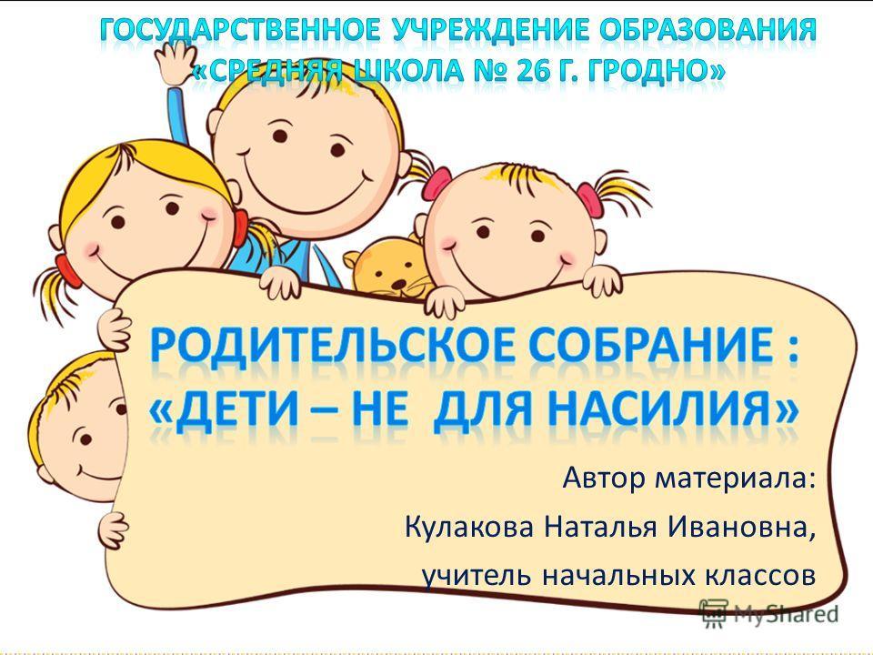 Автор материала: Кулакова Наталья Ивановна, учитель начальных классов
