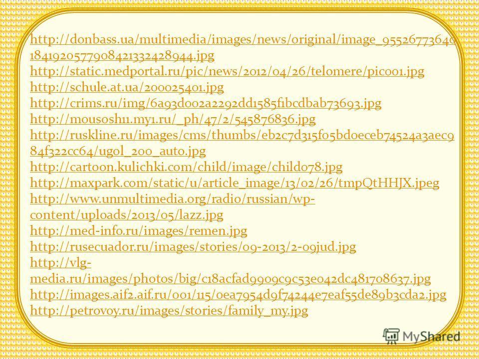 http://donbass.ua/multimedia/images/news/original/image_95526773640 1841920577908421332428944. jpg http://static.medportal.ru/pic/news/2012/04/26/telomere/pic001. jpg http://schule.at.ua/200025401. jpg http://crims.ru/img/6a93d002a2292dd1585f1bcdbab7