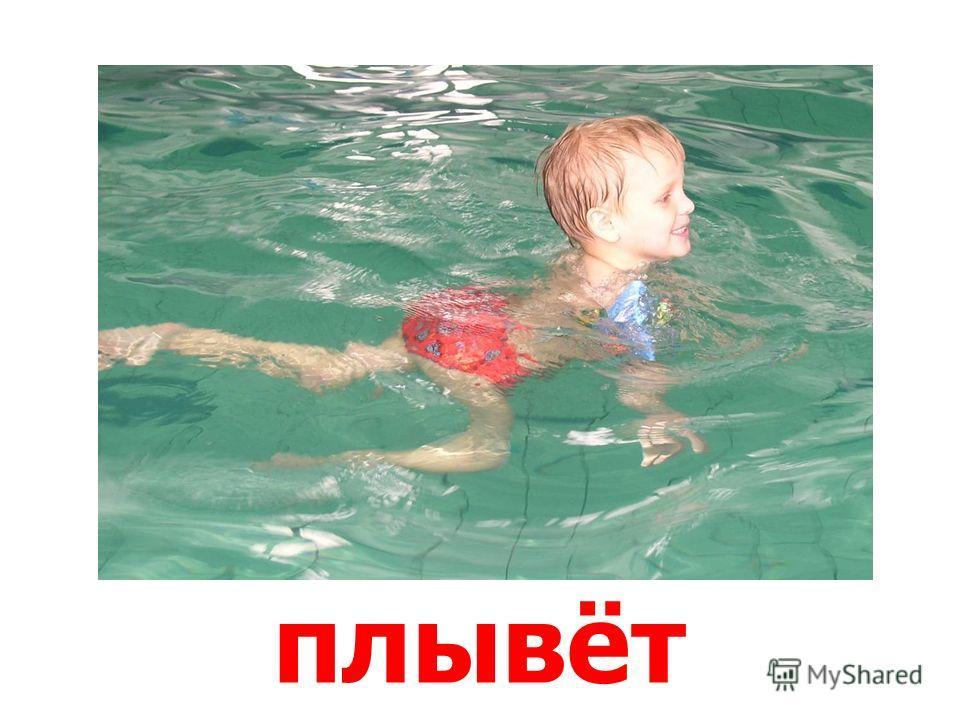 купаются