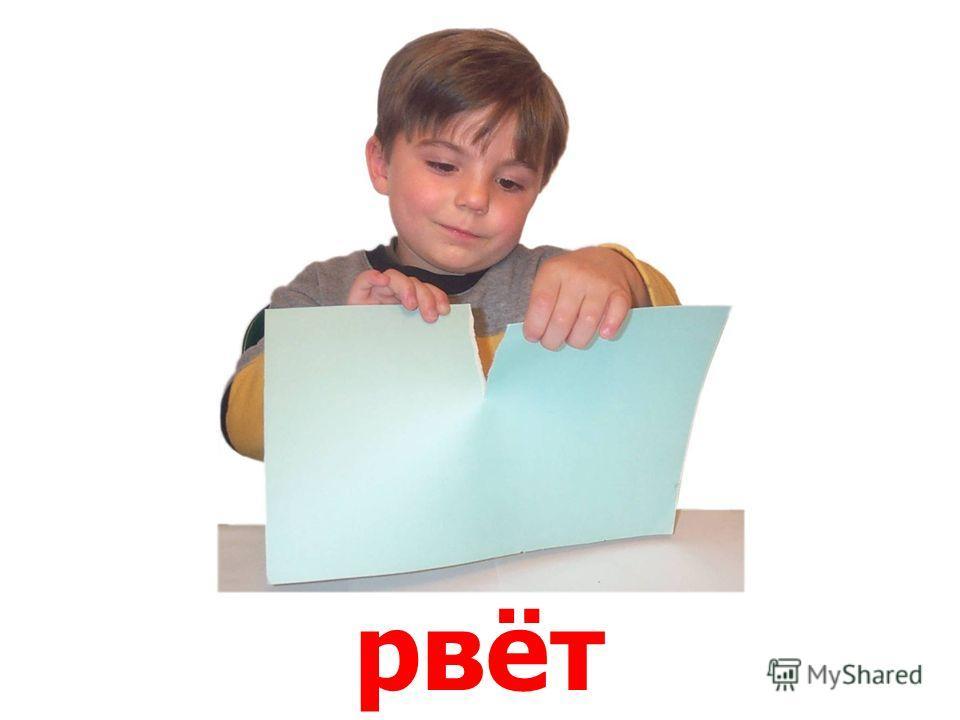 режет