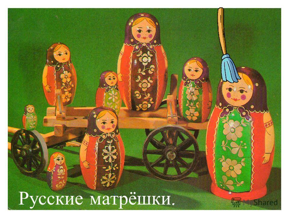 Русские матрёшки.