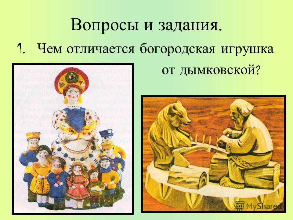 Вопросы и задания. 1. Чем отличается богородская игрушка от дымковской ?