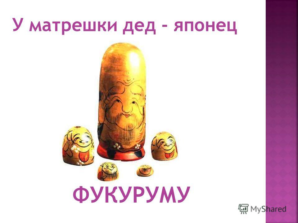 ФУКУРУМУ