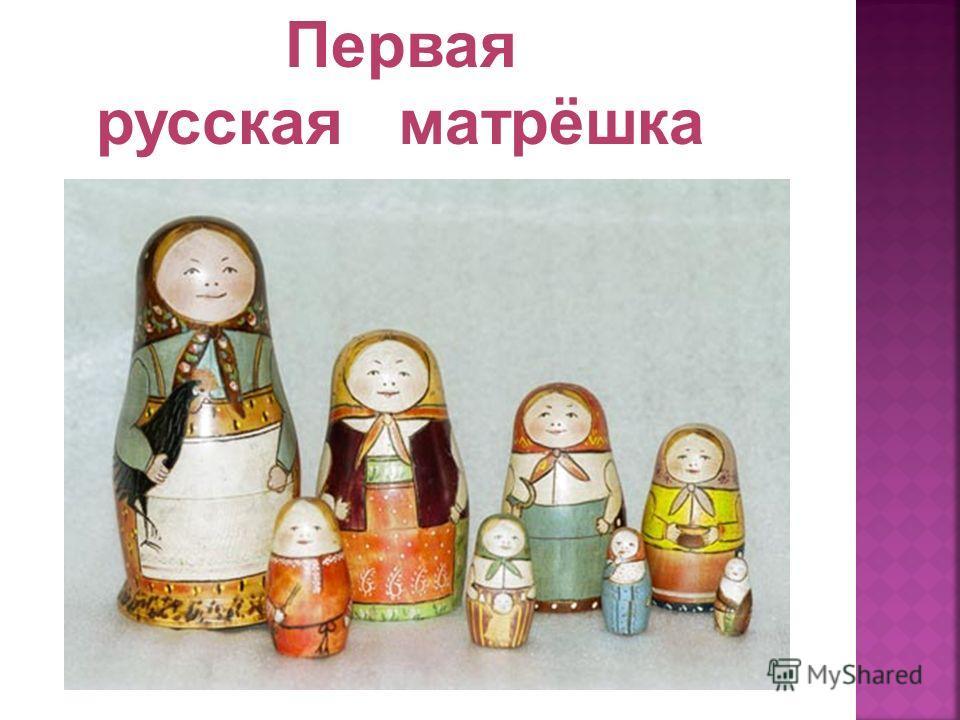 Первая русская матрёшка