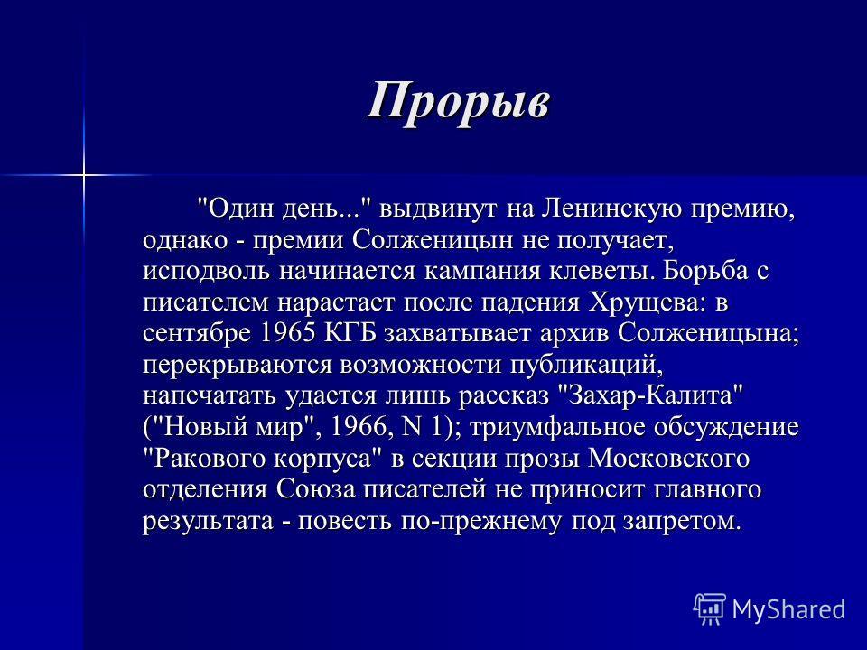 Стал знаменитым... с санкции Хрущева
