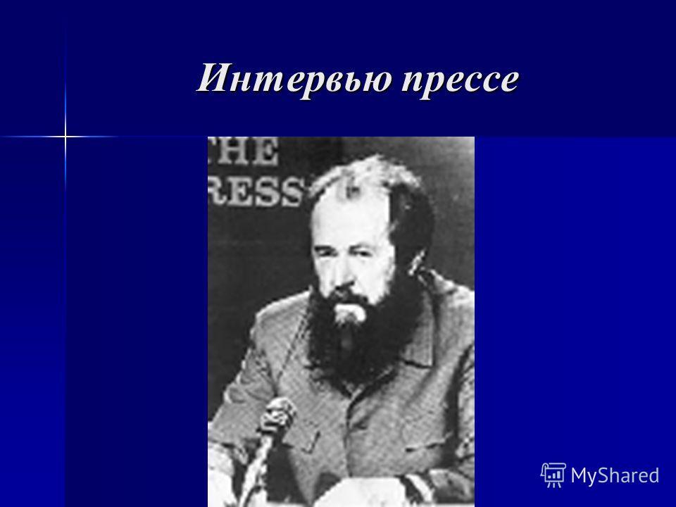 Бой В мае 1967 Солженицын в Открытом письме делегатам Четвертого съезда писателей требует отмены цензуры. Работа над