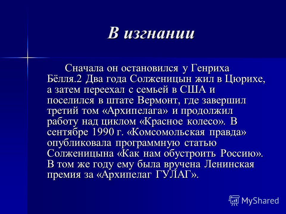 И. Бунич пишет: «За чтение