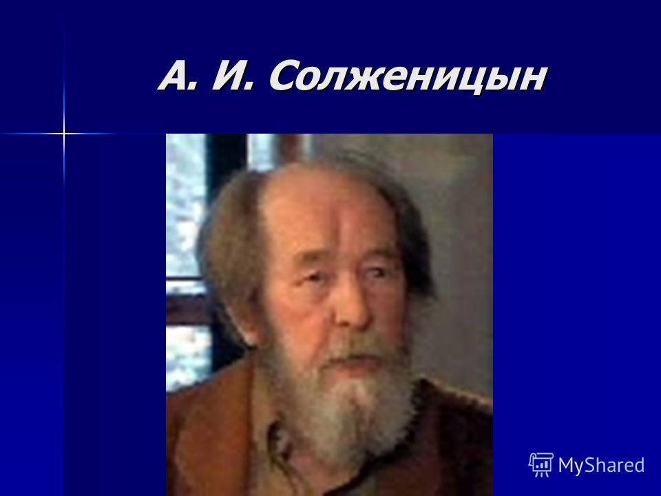 В изгнании Сначала он остановился у Генриха Бёлля.2 Два года Солженицын жил в Цюрихе, а затем переехал с семьей в США и поселился в штате Вермонт, где завершил третий том «Архипелага» и продолжил работу над циклом «Красное колесо». В сентябре 1990 г.